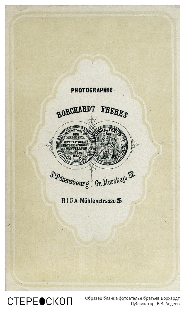 Образец бланка фотоателье братьев Борхардт