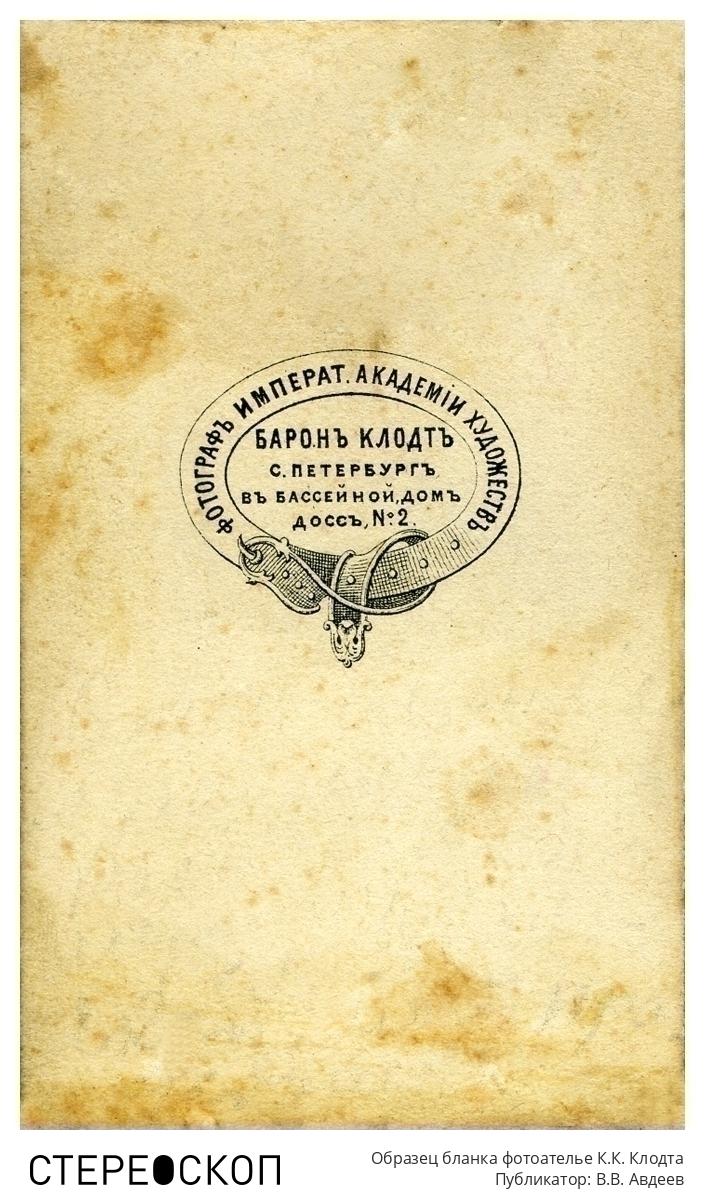 Образец бланка фотоателье К.К. Клодта