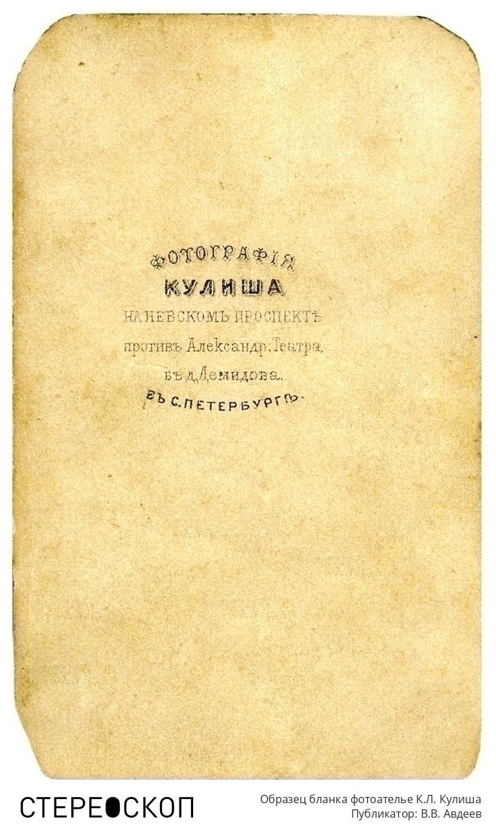 Образец бланка фотоателье К.Л. Кулиша