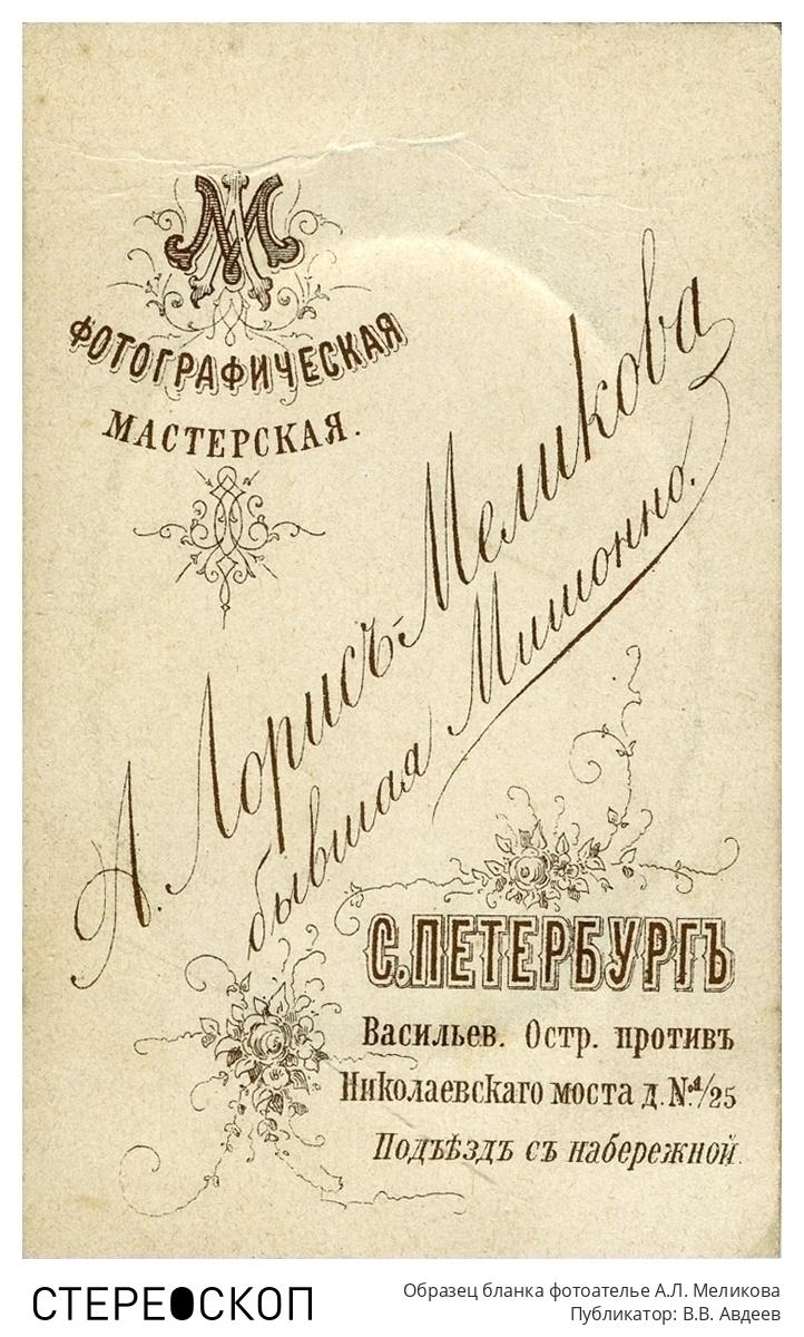 Образец бланка фотоателье А.Л. Меликова