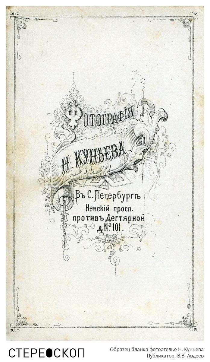 Образец бланка фотоателье Н. Куньева