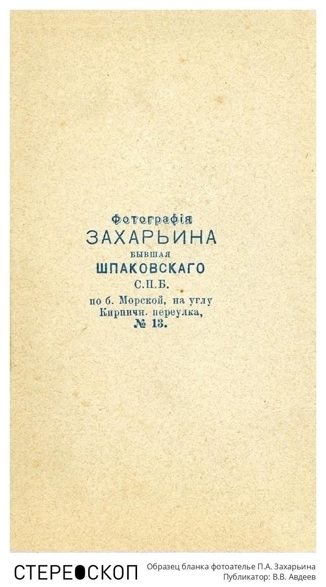 Образец бланка фотоателье П.А. Захарьина