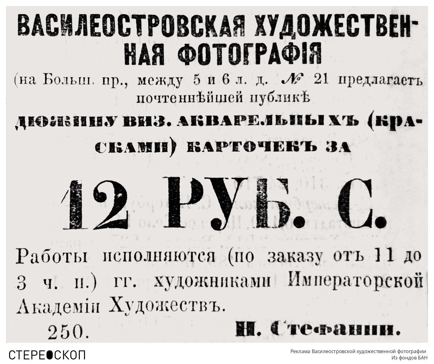 Реклама Василеостровской художественной фотографии
