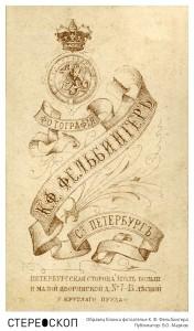 Образец бланка фотоателье К. Ф. Фельбингера