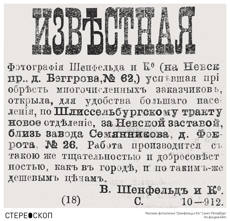 """Реклама фотоателье """"Шенфельд и Ко"""" Санкт-Петербург"""