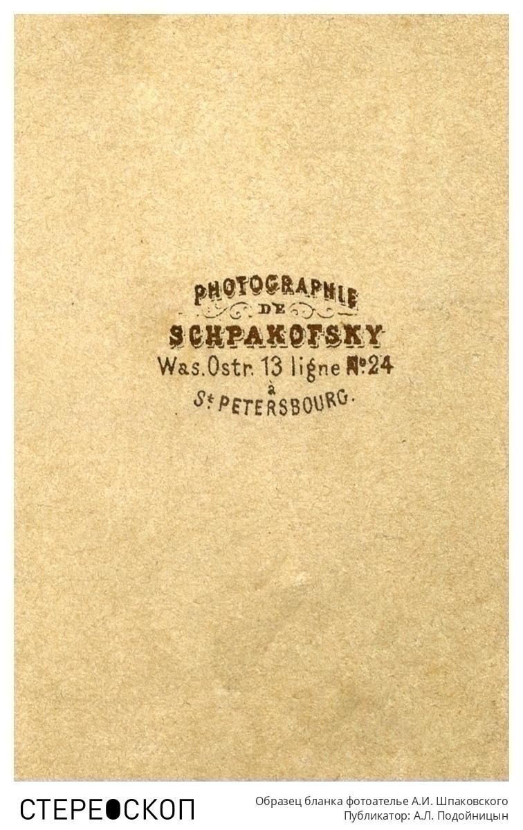 Образец бланка фотоателье А.И. Шпаковского