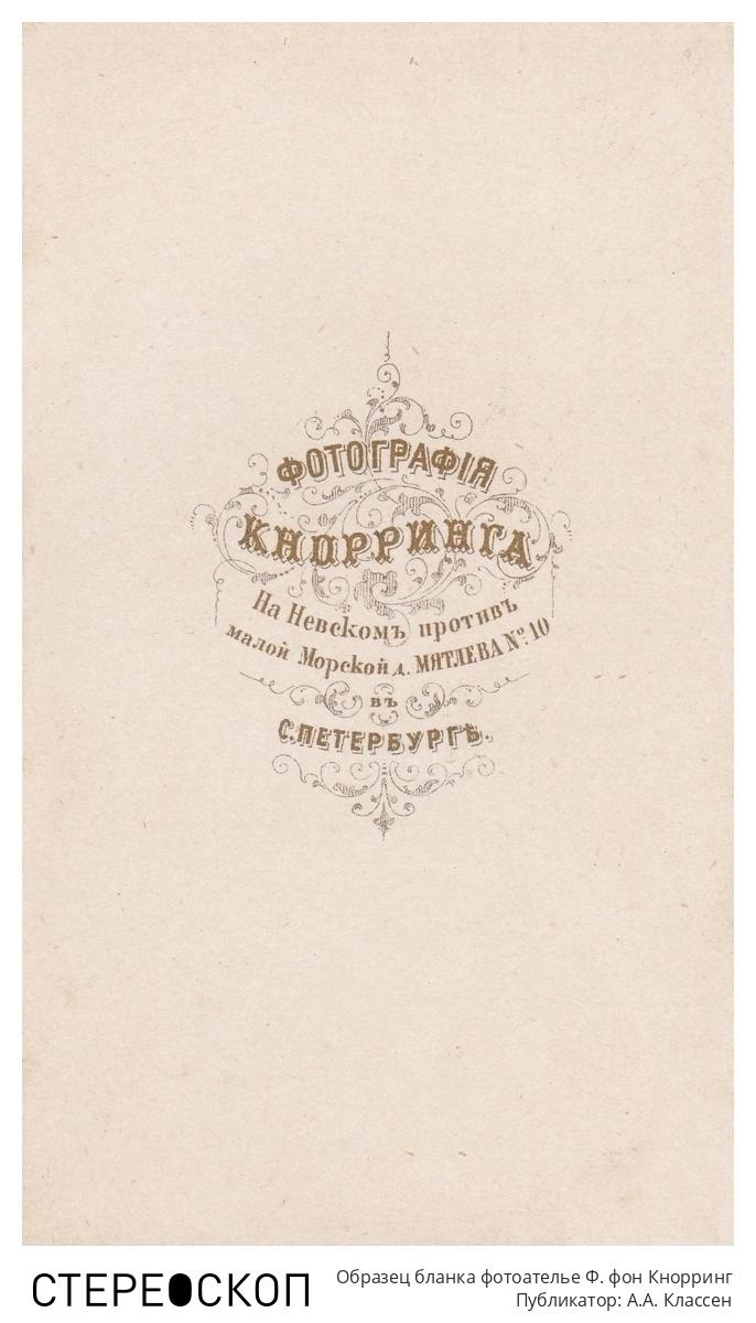 Образец бланка фотоателье Ф. фон Кнорринг