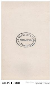 Образец бланка фотоателье И. Монштейна