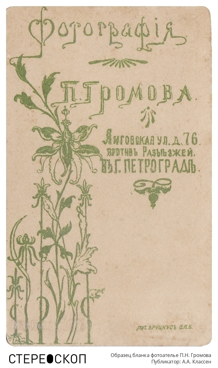Образец бланка фотоателье П.Н. Громова