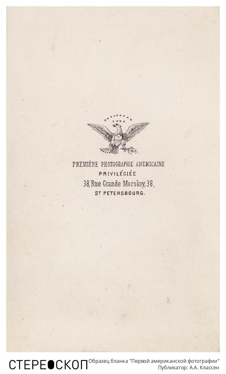 """Образец бланка """"Первой американской фотографии"""""""