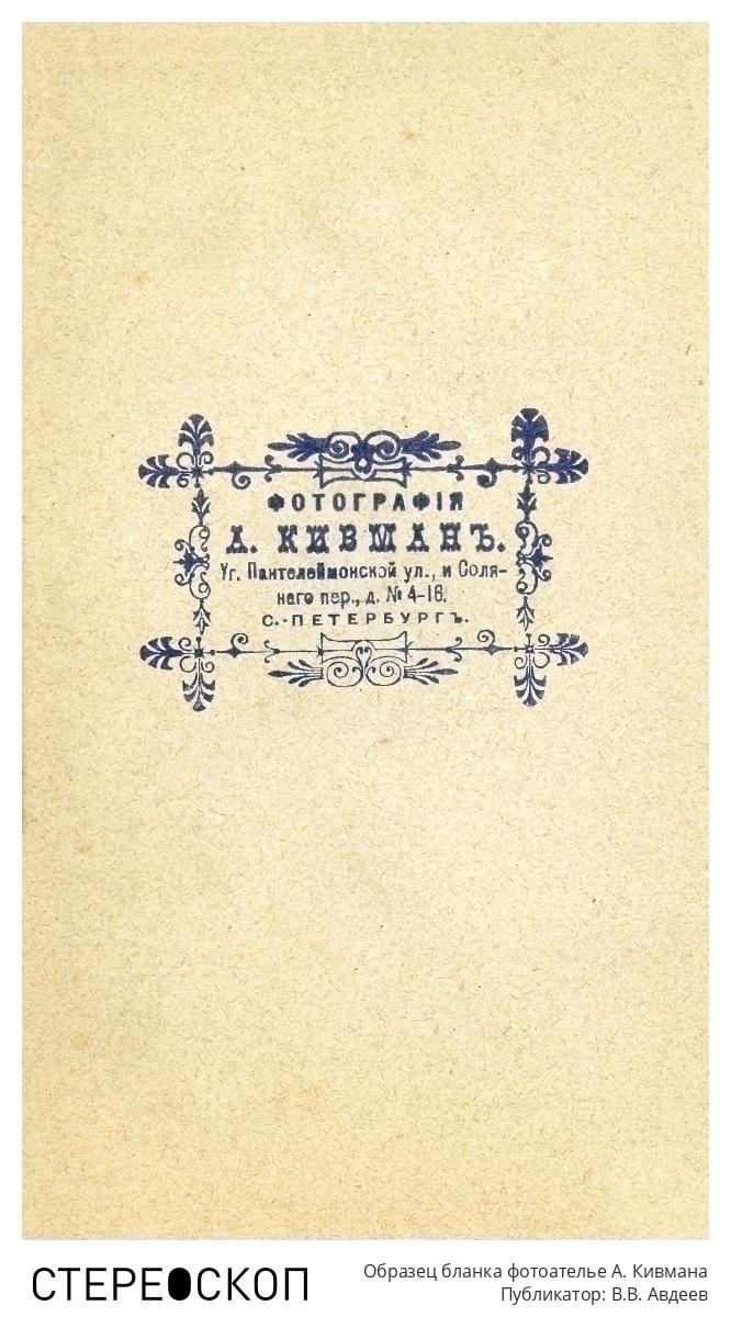 Образец бланка фотоателье А. Кивмана