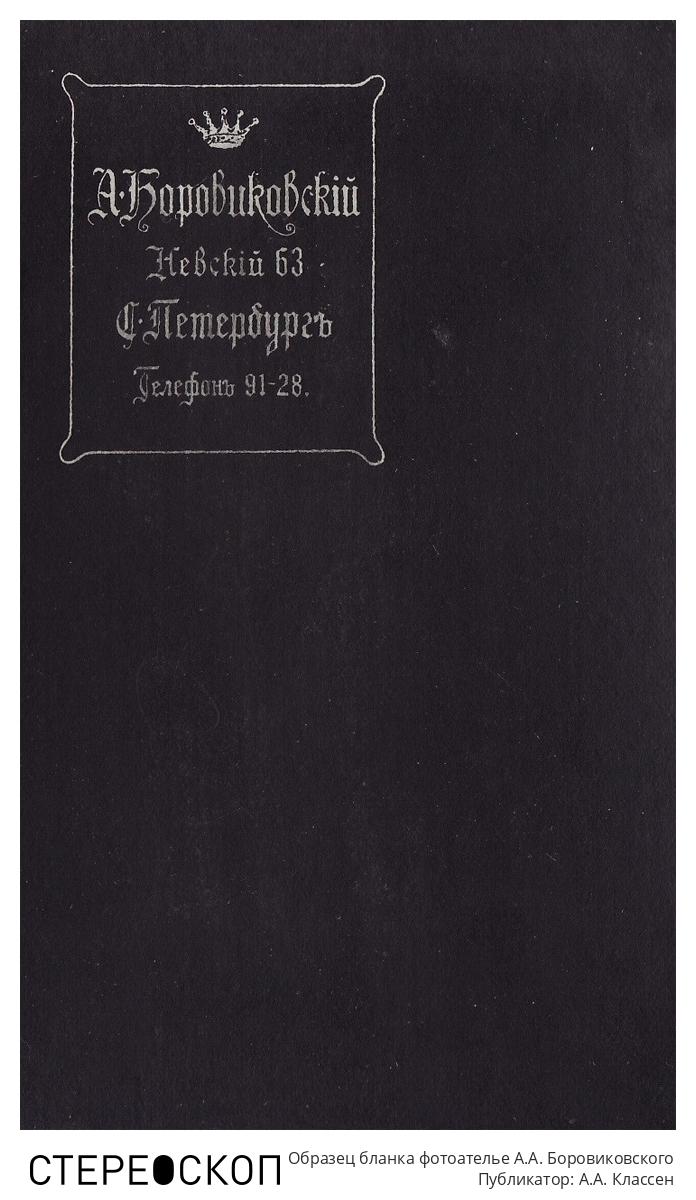 Образец бланка фотоателье А.А. Боровиковского