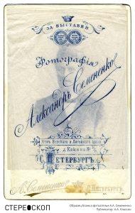 Образец бланка фотоателье А.А. Семененко