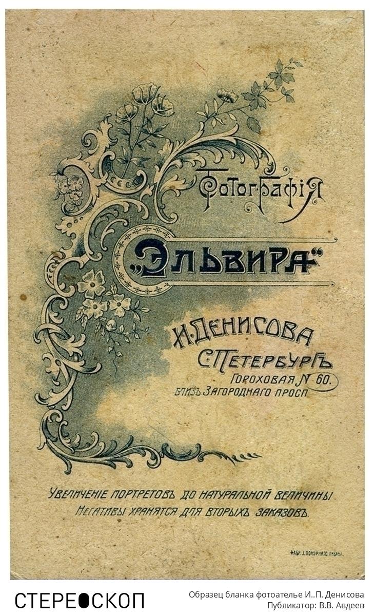 Образец бланка фотоателье И..П. Денисова