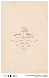 Образец бланка фотоателье Г. Штейнберга