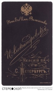 Образец бланка фотоателье И.Ф. Александровского