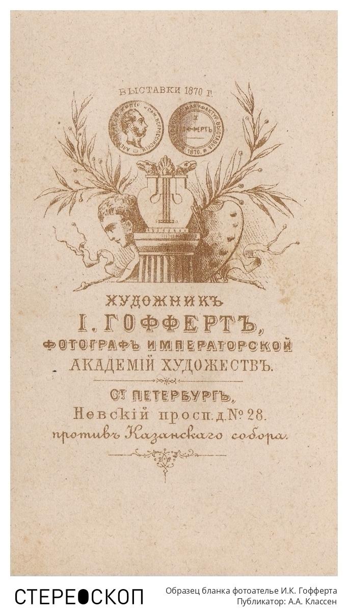 Образец бланка фотоателье И.К. Гофферта