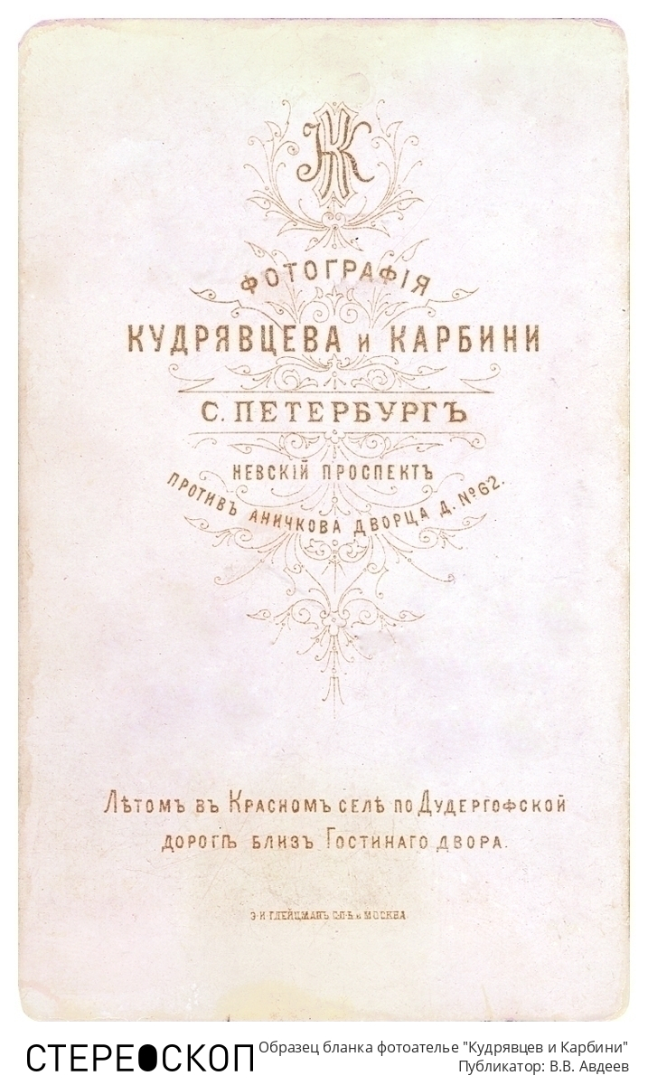 """Образец бланка фотоателье """"Кудрявцев и Карбини"""""""