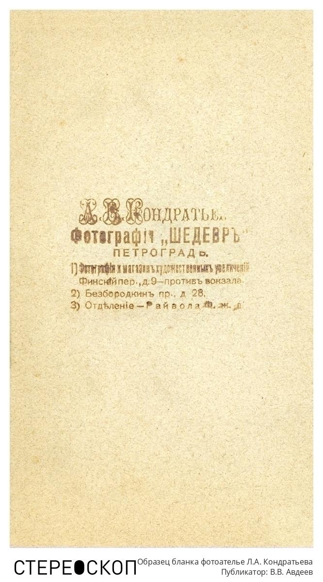 Образец бланка фотоателье Л.А. Кондратьева