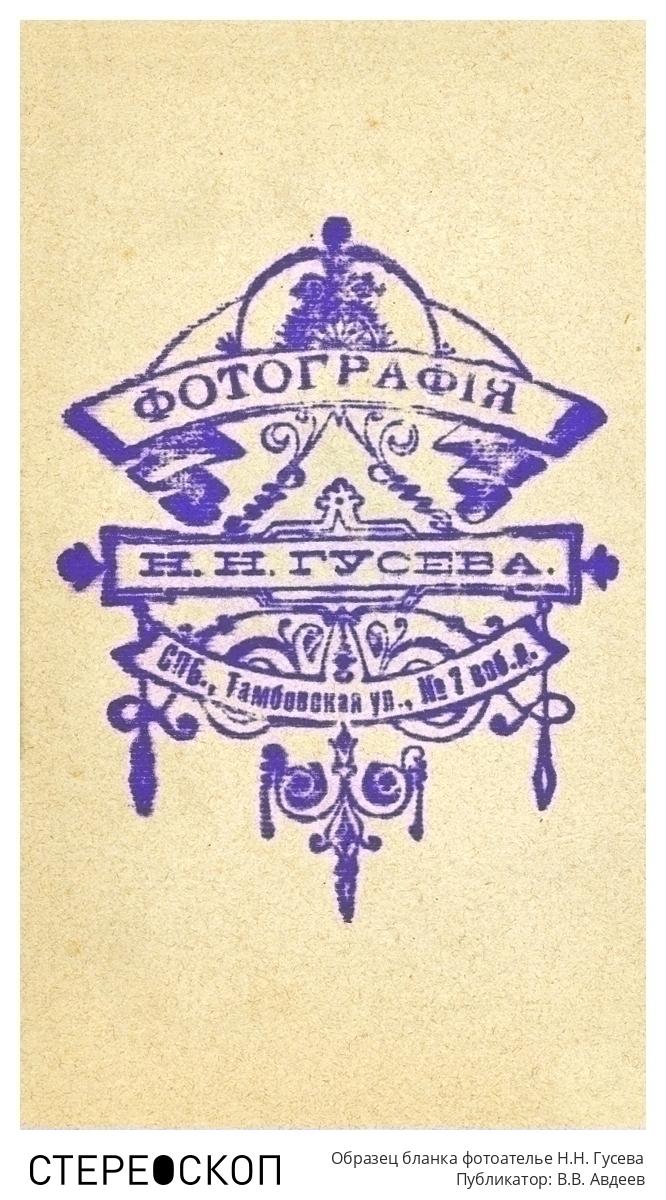 Образец бланка фотоателье Н.Н. Гусева