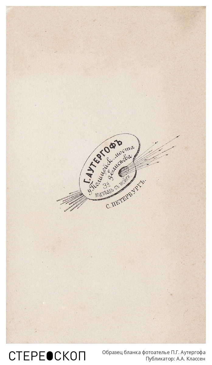 Образец бланка фотоателье П.Г. Аутергофа