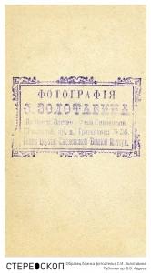 Образец бланка фотоателье С.И. Золотавина