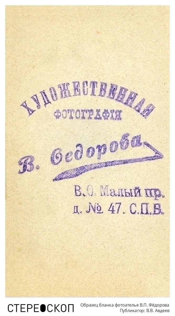 Образец бланка фотоателье В.П. Фёдорова