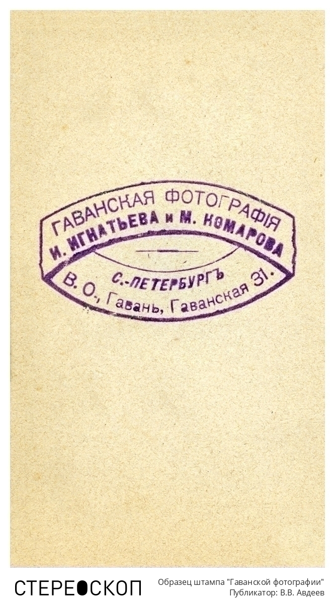 """Образец штампа """"Гаванской фотографии"""""""