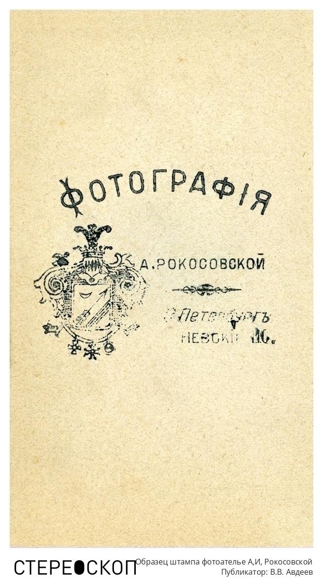 Образец штампа фотоателье А,И, Рокосовской