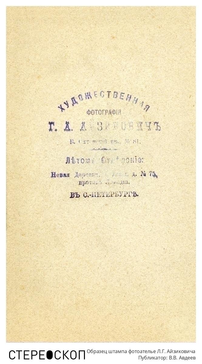 Образец штампа фотоателье Л.Г. Айзиковича