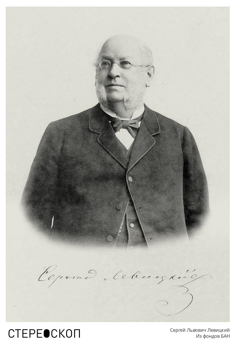 Сергей Львович Левицкий