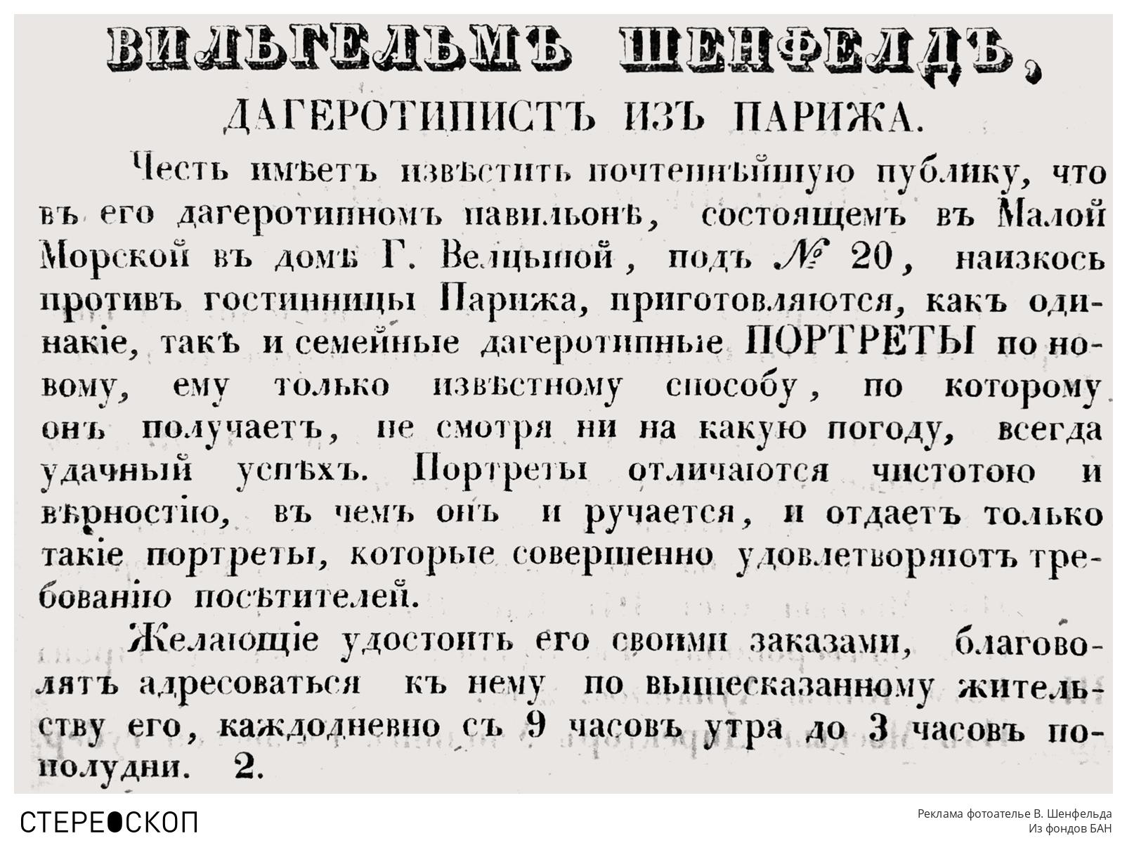 Реклама фотоателье В. Шенфельда