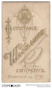 Образец бланка фотоателье Е.П. Шебалина