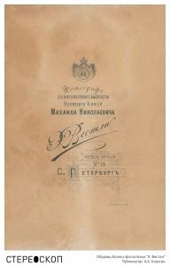 """Образец бланка фотоателье """"Э. Вестли"""""""