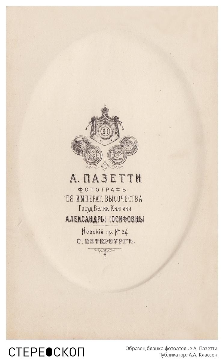 Образец бланка фотоателье А. Пазетти
