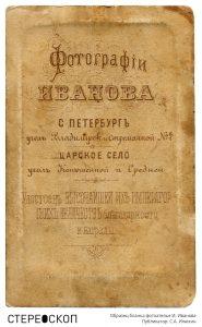 Образец бланка фотоателье И. Иванова