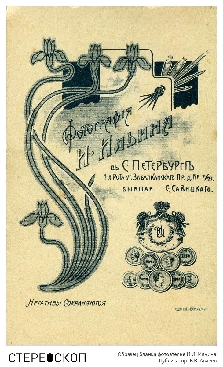 Образец бланка фотоателье И.И. Ильина