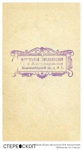 Образец бланка фотоателье М.Ф. Емельяновой