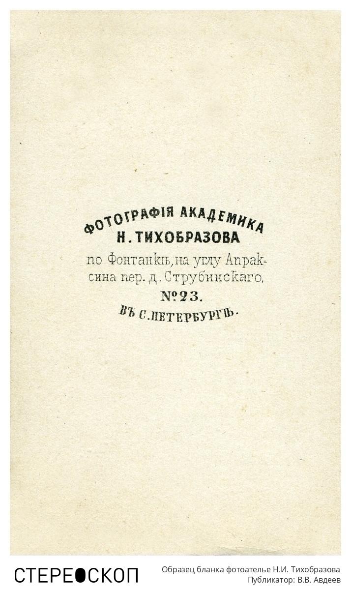 Образец бланка фотоателье Н.И. Тихобразова