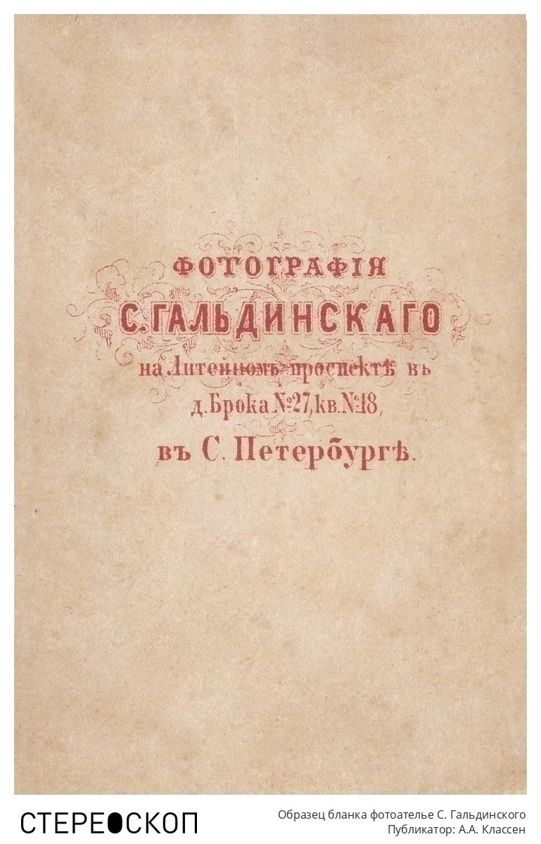 Образец бланка фотоателье С. Гальдинского