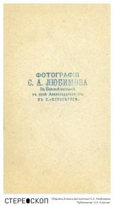 Образец бланка фотоателье С.А. Любимова