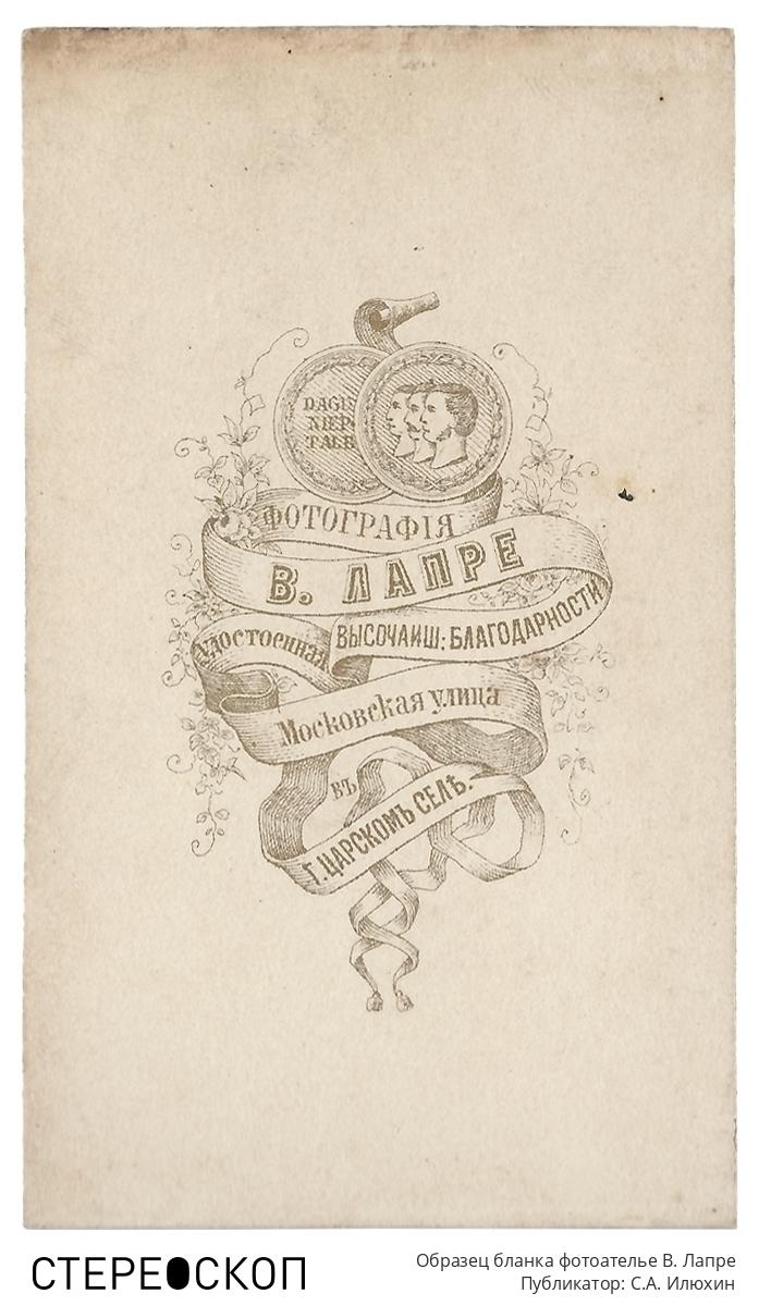 Образец бланка фотоателье В. Лапре