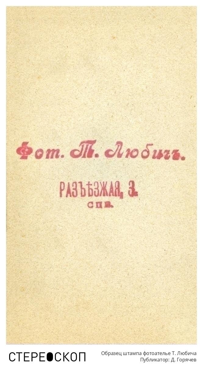 Образец штампа фотоателье Т. Любича