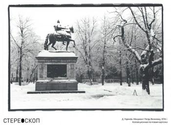 Монумент Петру Великому, 2016