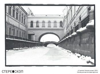 Зимняя канавка, 2016