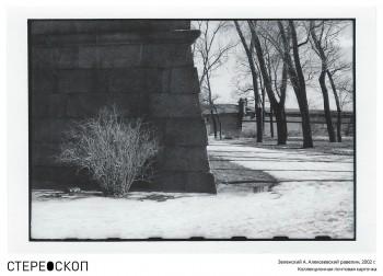 Алексеевский равелин, 2002