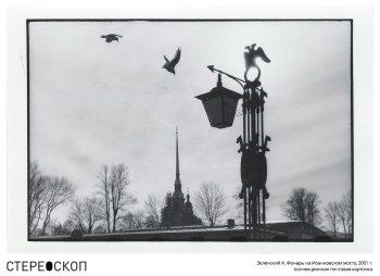Фонарь на Иоанновском мосту, 2001