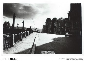 Набережная реки Фонтанки, 2001