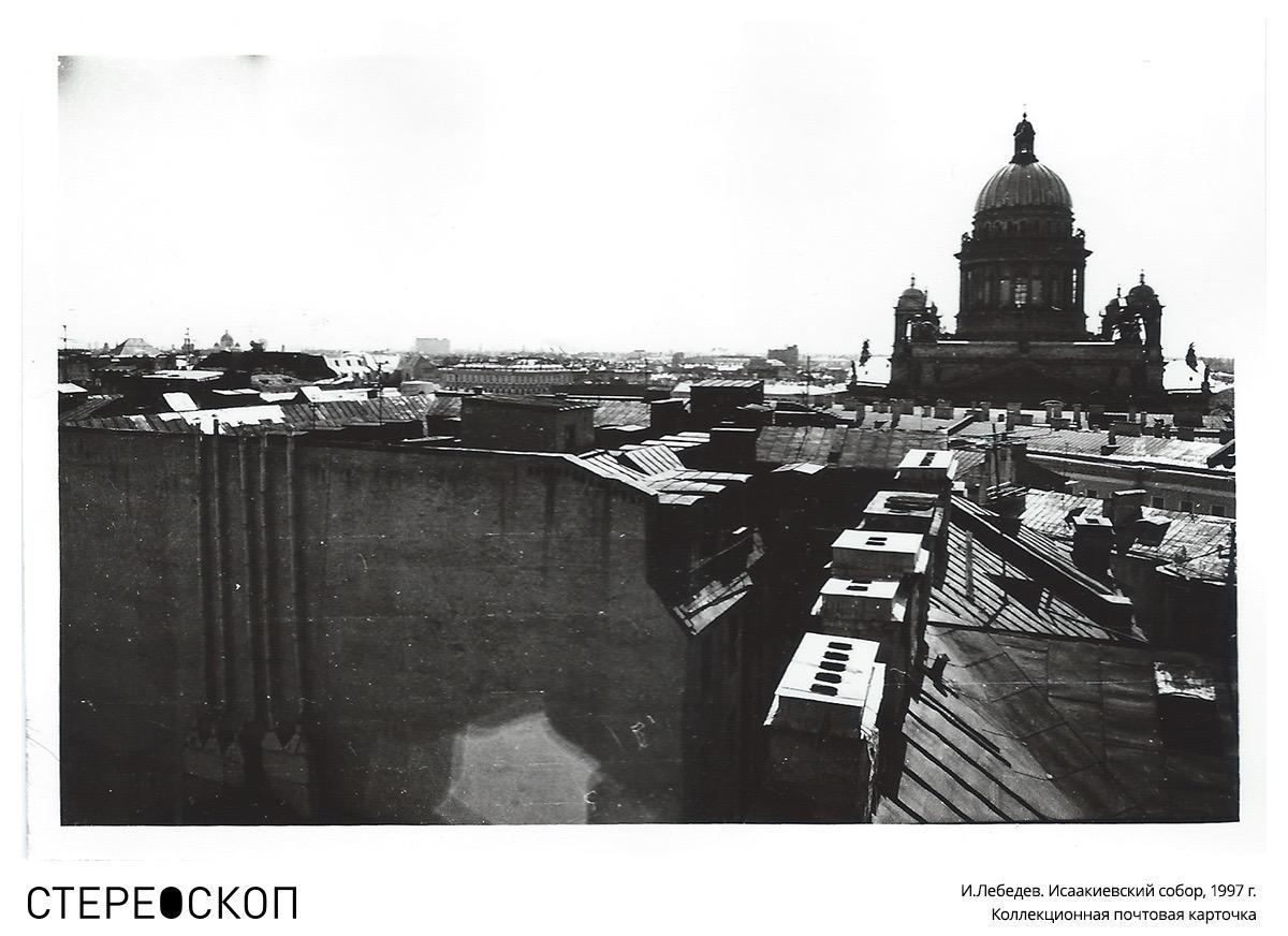 Исаакиевский собор, 1997