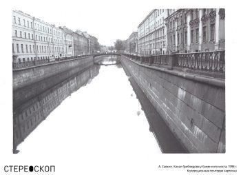 Канал Грибоедова у Каменного моста, 1998